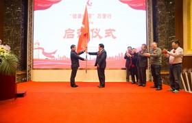 健康中国万里行江苏龙城常州论坛圆满闭幕