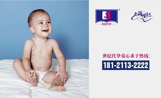 上海世纪代怀孕专业治疗幼稚子宫