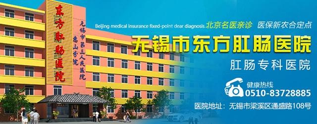 无锡东方肛肠医院提醒春节来临,谨防肛肠病发作早检查