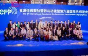 食源性低聚肽营养与功能暨第六届国际学术研讨会在三亚隆重召开