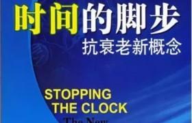 A4M China 美国抗衰老医学之旅-拉斯维加斯篇
