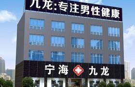 宁海九龙男科医院可靠吗