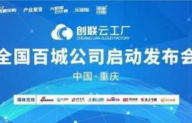 云工厂+医药产业互联网百城联赢启动会近日在重庆成功召开