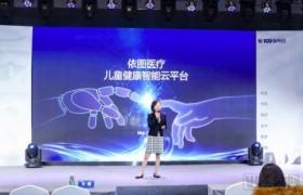 """""""AI+云""""赋能中国儿科 依图医疗正式发布儿童健康智能云平台"""