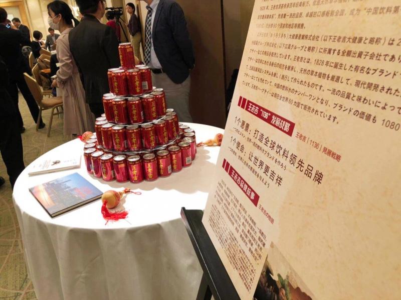 3、现场向日本朋友们展示王老吉凉茶文化和吉祥文化.jpg