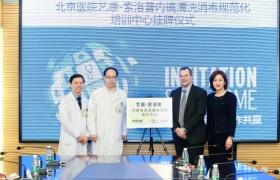 助力中国医院提升清洁消毒水平,树立规范化行业操作标杆