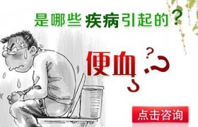 天津医博肛肠医院提示便血可能代表8类疾病不只是痔疮