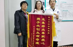 乐山妇幼采集的脐带血两年后让陌生患者获重生