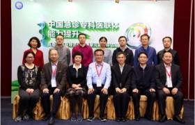 中国急诊专科医联体能力提升之急诊高血压规范化管理项目正式启动