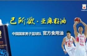 己所欲·亚麻籽油成为中国国家男子篮球队官方食用油!