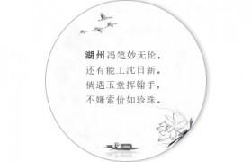 善琏永为笔庄—传承中国湖笔文化,分享文化中的力量!