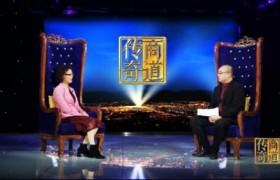 """《商道传奇》""""徐新月与她的绿色奇迹""""新华网开播"""