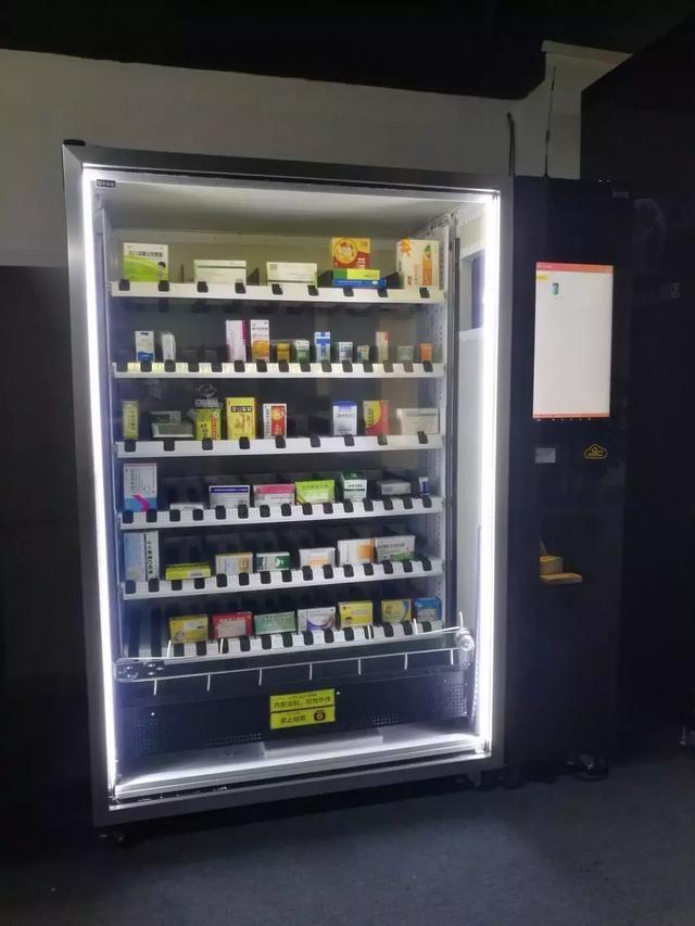 药品零售变革风刚起,有人却已经连处方药自动售货机都准备好了!