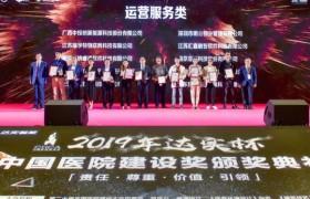 """亚派科技荣获2019年中国医院建设奖""""十佳运营服务供应商"""""""