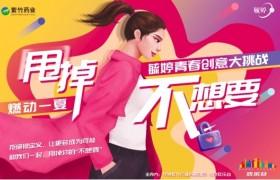 """毓婷为女性发声:""""甩掉不想要"""",坚持真自我"""