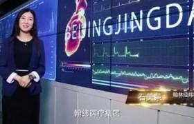 【金山云伙伴说】翰纬医疗:打造全球领先的远程心电解决方案