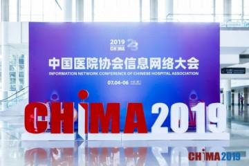 CHIMA大会 | 金数据助力传统医疗服务升级,宣讲静脉治疗管理系统的搭建与实践