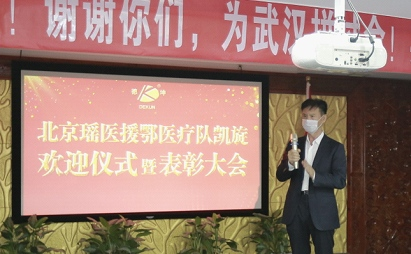 隔离期满、英雄归来——北京瑶医医院举办援鄂医疗队凯旋欢迎仪式暨表彰大会