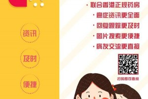 搜药网:一个贴心的香港药房资讯平台
