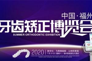 """2020数字化口腔博览会""""在榕圆满举行!数字化:为青春赋能,让微笑更美!"""
