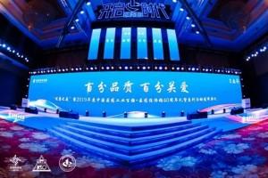 厚积薄发,罗浮山国药荣获中国中药企业百强称号!