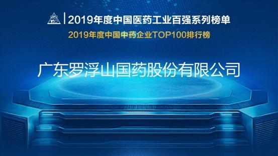 2019年度中国医药工业百强系列榜单_02