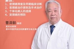 妇产科专家曹泽毅:宫颈癌诊断、治疗和预防的新观点