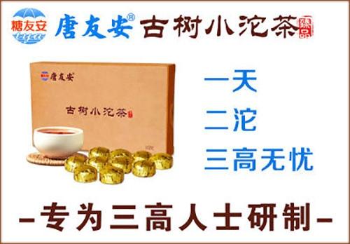 唐友安小沱茶为三高人士研制