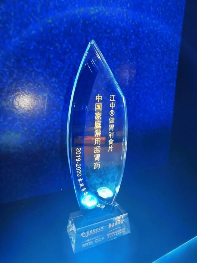 2020年中国家庭常备药榜单揭晓!江中明星单品连获三奖
