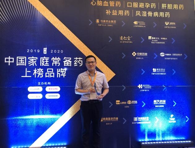 香港澳美制药奥泰灵、奥络荣登2019-2020中国家庭常备药上榜品牌