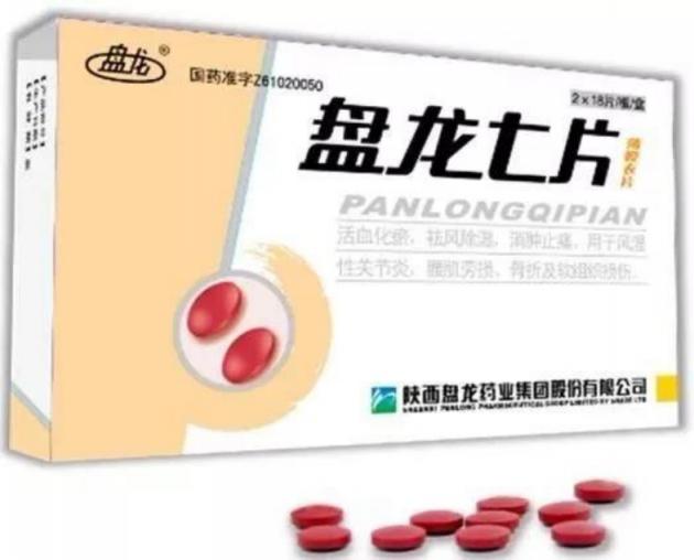 中国家庭常备药上榜品牌揭晓 盘龙七片再度上榜