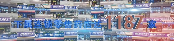 (南北医药下属连锁门店.jpg